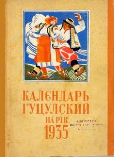 Kalendar' guculskij na rik 1935
