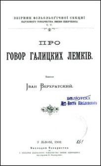 Pro govor galickih Lemkiv