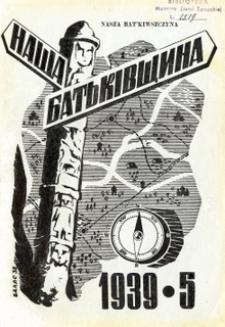 Naša Bat'kivŝina, 1939, nr 5
