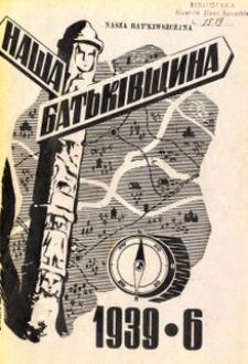 Naša Bat'kivŝina, 1939, nr 6