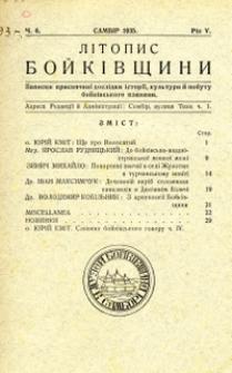 Litopis Bojkivŝinii, 1935, nr 6